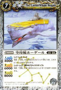バトルスピリッツ 空母鯨ホーゲール レア | バトスピ 星座編 八星龍降臨 BS10 スピリット 空魚 星魂 BattleSpirits