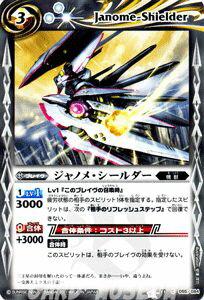 バトルスピリッツ ジャノメ・シールダー | バトスピ 星座編 灼熱の太陽 BS11 ブレイヴ 機獣 BattleSpirits