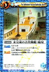バトルスピリッツ 未完成の古代戦艦:船尾   バトスピ 星座編 灼熱の太陽 BS11 ネクサス BattleSpirits