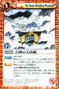 カードミュージアム 楽天市場店で買える「バトルスピリッツ 白煙の大山脈   バトスピ 星座編 月の咆哮 BS12 ネクサス BattleSpirits」の画像です。価格は20円になります。