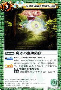 トレーディングカード・テレカ, トレーディングカードゲーム  BS15 BattleSpirits