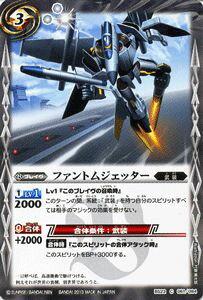 トレーディングカード・テレカ, トレーディングカードゲーム  BS23 BattleSpirits
