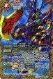 獄炎の四魔卿ブラム・ザンド(Xレア) / 獄炎のブラム・ザンド(BS-SD36) / バトスピ