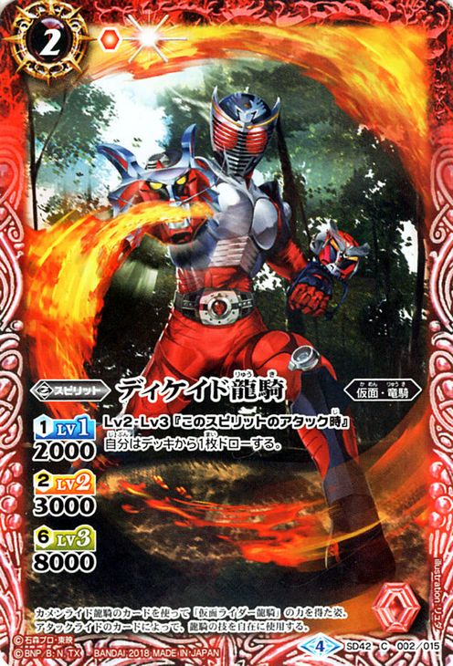 Kamen Rider SD SD42 BattleSpirits