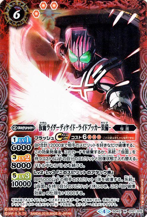 Kamen Rider SD -- M SD42 BattleSpirits