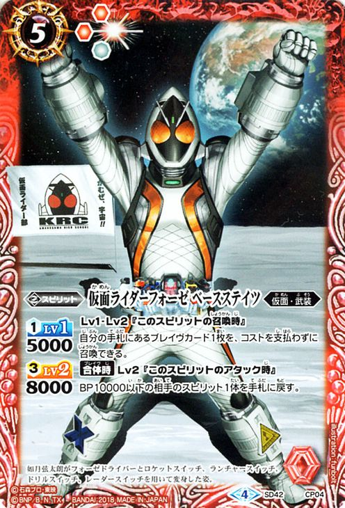 Kamen Rider SD CP SD42 BattleSpirits
