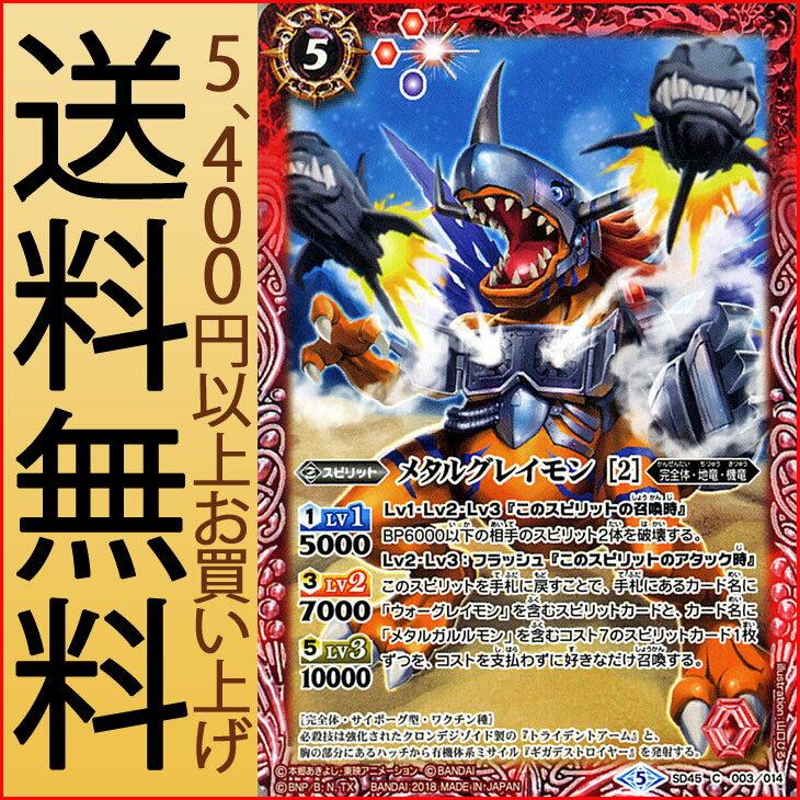 トレーディングカード・テレカ, トレーディングカードゲーム  2 BS-SD45 BattleSpirits