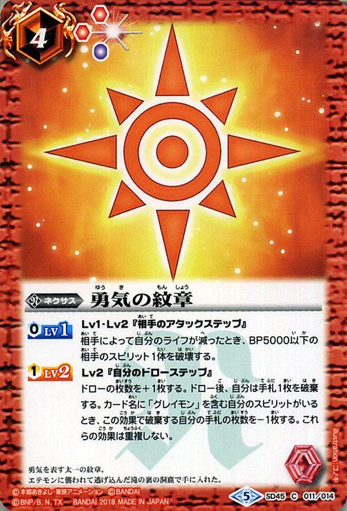 トレーディングカード・テレカ, トレーディングカードゲーム  BS-SD45 BattleSpirits