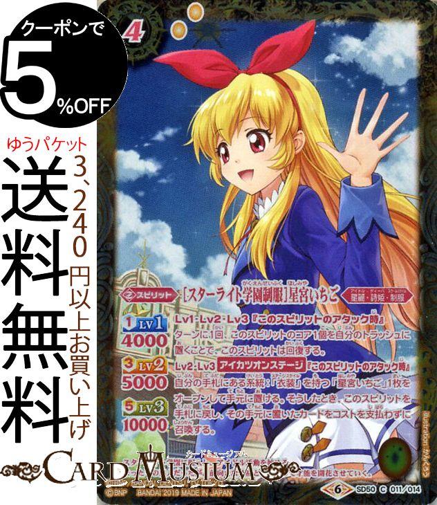 トレーディングカード・テレカ, トレーディングカードゲーム  BS-SD50 BattleSpirits