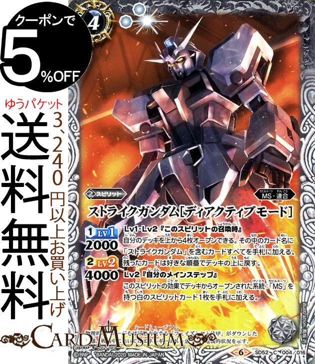 トレーディングカード・テレカ, トレーディングカードゲーム  OPERATION SEED BS-SD52 MS BattleSpirits