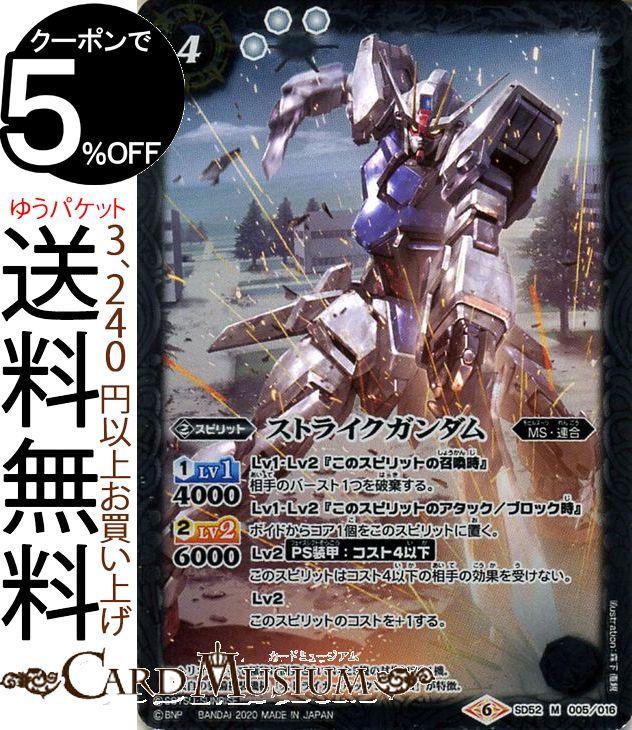 トレーディングカード・テレカ, トレーディングカードゲーム  M OPERATION SEED BS-SD52 MS BattleSpirits