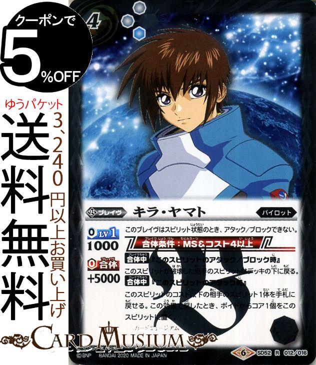 トレーディングカード・テレカ, トレーディングカードゲーム  OPERATION SEED BS-SD52 BattleSpirits