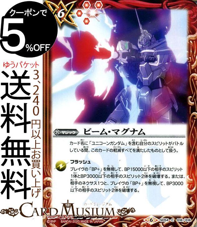トレーディングカード・テレカ, トレーディングカードゲーム  OPERATION UC BS-SD54 BattleSpirits