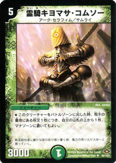 トレーディングカード・テレカ, トレーディングカードゲーム  DM28 DuelMasters