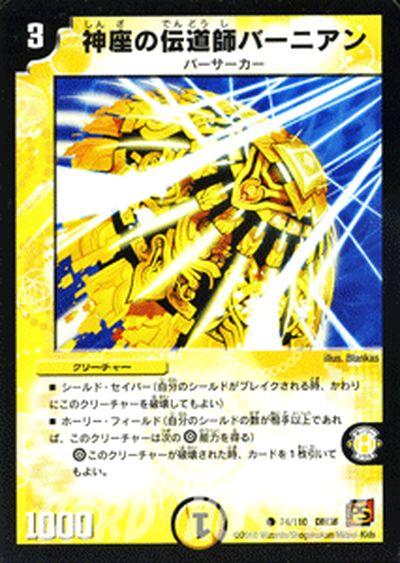 トレーディングカード・テレカ, トレーディングカードゲーム  DM36 DuelMasters