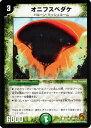 カードミュージアム 楽天市場店で買える「デュエルマスターズ カード オニフスベダケ 覚醒編 DM37 ダーク・エンペラー DuelMasters   デュエル マスターズ デュエマ 自然文明 クリーチャー バルーン・マッシュルーム」の画像です。価格は20円になります。