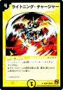 カードミュージアム 楽天市場店で買える「デュエルマスターズ カード ライトニング・チャージャー DMC61 ドリーム・パック4 DuelMasters | デュエル マスターズ デュエマ 光文明 呪文」の画像です。価格は20円になります。