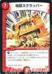 デュエルマスターズ カード 地獄スクラッパー DMD04 最強国技 レア DuelMasters | デュエル マスターズ デュエマ 火文明 呪文