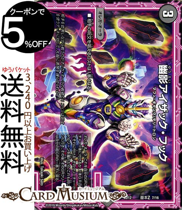 トレーディングカード・テレカ, トレーディングカードゲーム  4DX!! DMBD12 DuelMasters