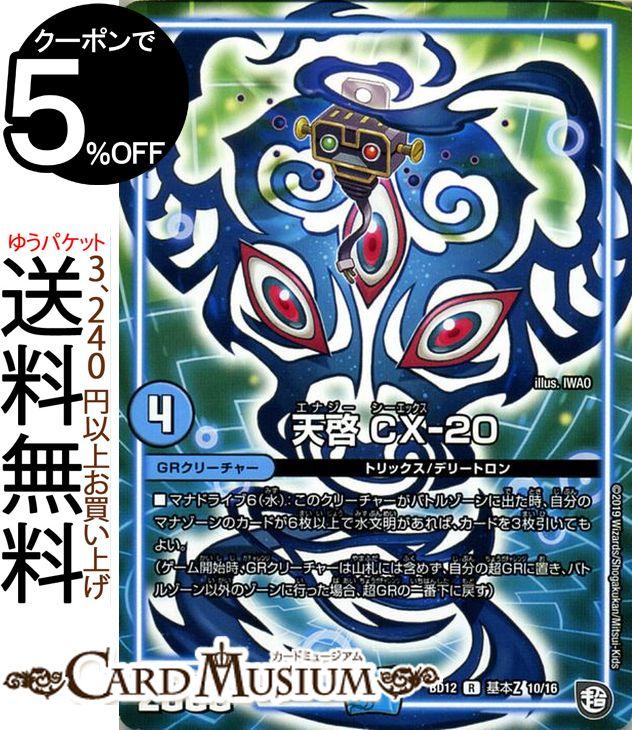 トレーディングカード・テレカ, トレーディングカードゲーム  CX-20 4DX!! DMBD12 DuelMasters GR