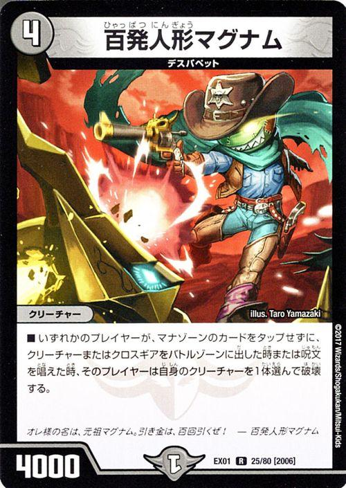トレーディングカード・テレカ, トレーディングカードゲーム  DMEX01 DuelMasters