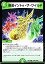 デュエルマスターズ カード 爆進イントゥ・ザ・ワイルド DMEX01 ゴールデン・ベスト レア DuelMasters | デュエル マスターズ デュエマ ゴールデンベスト 自然文明 呪文