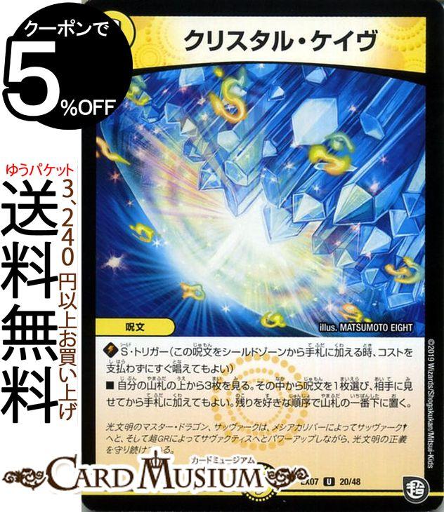 トレーディングカード・テレカ, トレーディングカードゲーム  !! DMEX07 DuelMasters