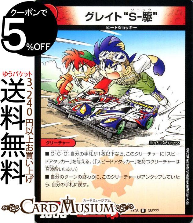 トレーディングカード・テレカ, トレーディングカードゲーム  S- BBP DMEX08 DuelMasters