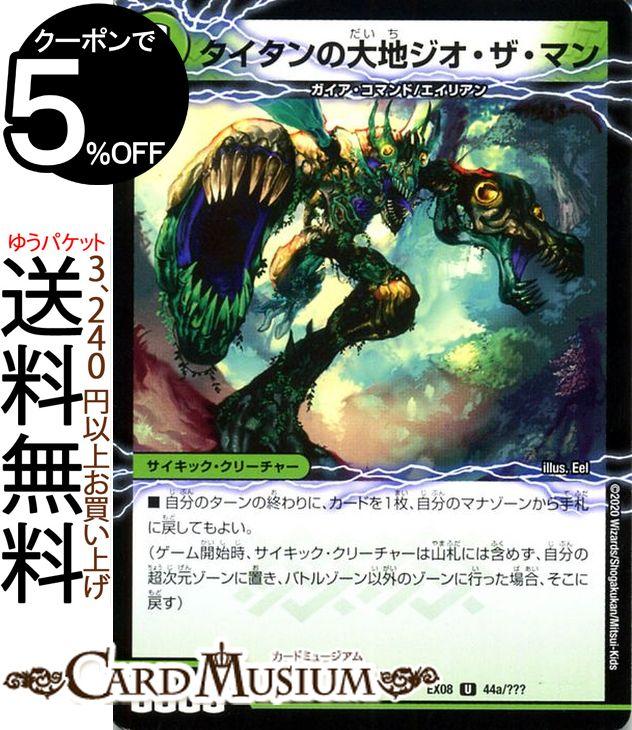 トレーディングカード・テレカ, トレーディングカードゲーム  BBP DMEX08 DuelMasters