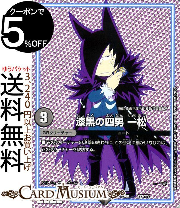 トレーディングカード・テレカ, トレーディングカードゲーム  BBP DMEX08 DuelMasters GR