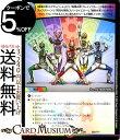 デュエルマスターズ 「破壊の赤!スクラッパーレッド!」「知識の青!ブレインブルー!」「魅惑の緑!トラップグリーン!」「閃光の黄色!スパークイエロー!」「強欲の紫!ハンドパープル!」「ブレイクあるところに我らあり!シールド戦隊、トリガージャー!!」 BBP