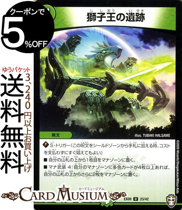 トレーディングカード・テレカ, トレーディングカードゲーム  () W DMEX09 DuelMasters