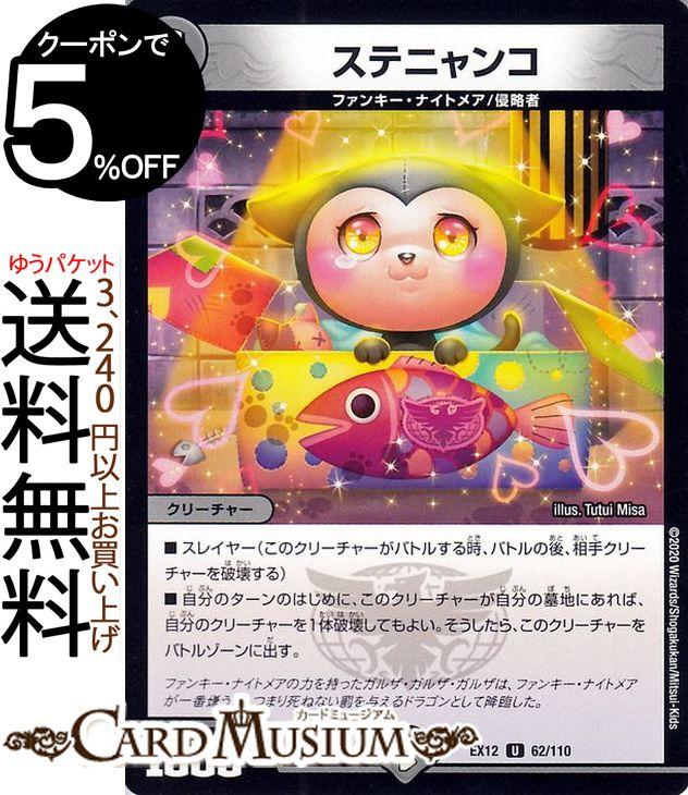 トレーディングカード・テレカ, トレーディングカードゲーム  !! DMEX12 DuelMasters
