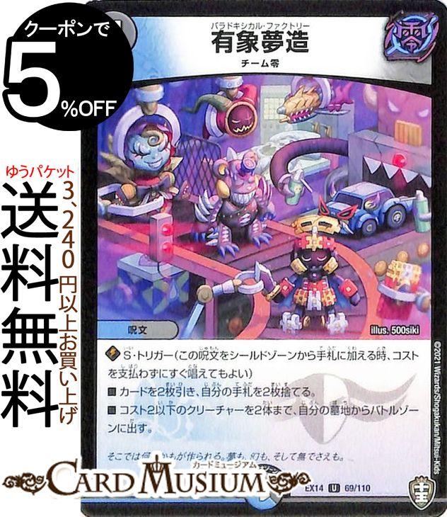 トレーディングカード・テレカ, トレーディングカードゲーム  x!!! DMEX14 DuelMasters