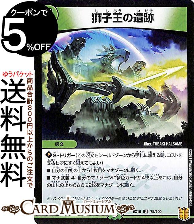 トレーディングカード・テレカ, トレーディングカードゲーム  20 20 DMEX16 DuelMasters