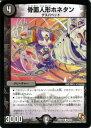 カードミュージアム 楽天市場店で買える「デュエルマスターズ カード 骨面人形ホネタン エピソード3 DMR10 デッド&ビート DuelMasters   デュエル マスターズ デュエマ 水文明 クリーチャー デスパペット」の画像です。価格は20円になります。