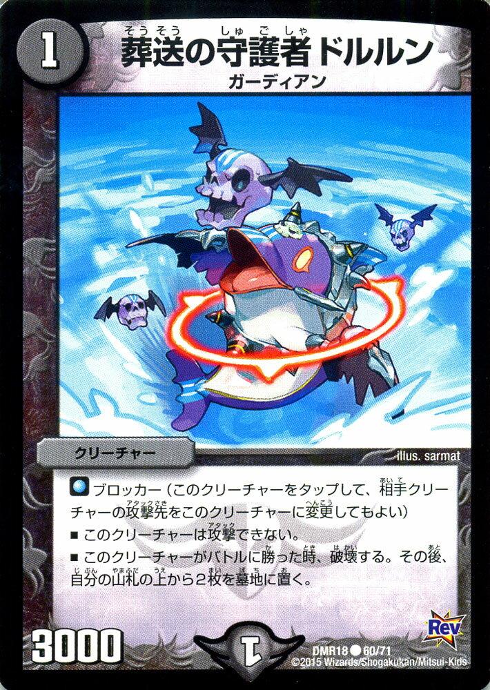 トレーディングカード・テレカ, トレーディングカードゲーム  DMR18 ! ! DuelMasters
