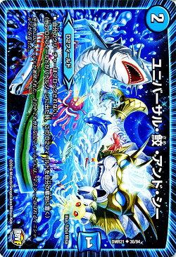 デュエルマスターズ カード ユニバーサル・鮫・アンド・シー 革命ファイナル DMR21 ハムカツ団とドギラゴン剣 DuelMasters | デュエル マスターズ デュエマ 水文明 D2フィールド