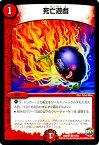デュエルマスターズ カード 死亡遊戯 革命ファイナル DMR21 ハムカツ団とドギラゴン剣 DuelMasters | デュエル マスターズ デュエマ 火文明 呪文