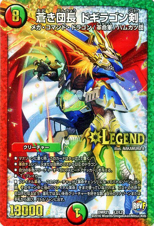 「蒼き団長ドギラゴン剣」の画像検索結果