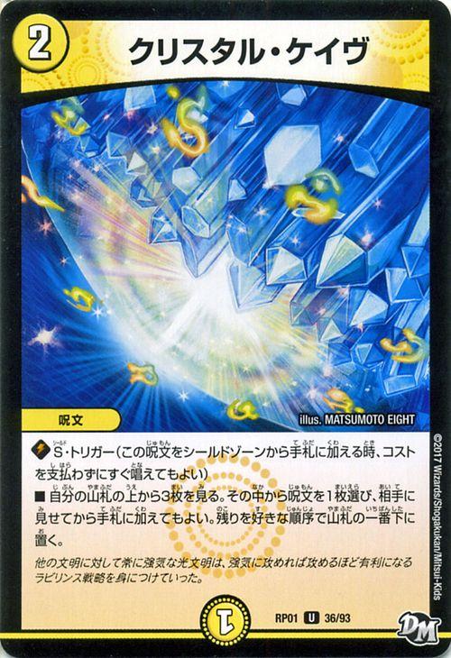 トレーディングカード・テレカ, トレーディングカードゲーム  DMRP01 ! ! DuelMasters