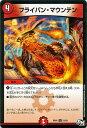 カードミュージアム 楽天市場店で買える「デュエルマスターズ カード フライパン・マウンテン ジョーカーズ DMRP01 ジョーカーズ参上 ! ! DuelMasters | デュエル マスターズ デュエマ 火文明 呪文」の画像です。価格は40円になります。
