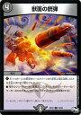 カードミュージアム 楽天市場店で買える「デュエルマスターズ カード 獣面の銃弾 ( キリング・リンボ ジョーカーズ DMRP03 気分J・O・E×2メラ冒険 ! ! DuelMasters | デュエル マスターズ デュエマ 闇文明 呪文」の画像です。価格は20円になります。