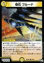 デュエルマスターズ カード 奇石 ブルーナ ジョーカーズ DMRP04...