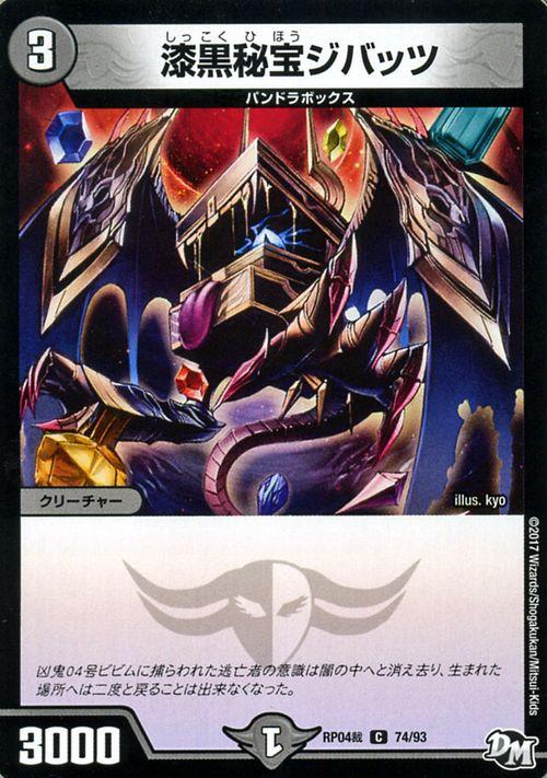 トレーディングカード・テレカ, トレーディングカードゲーム  DMRP04 ! ! ! DuelMasters