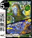カードミュージアム 楽天市場店で買える「デュエルマスターズ 超天篇 マナの長老 ジョウモン爺/枯れ葉マナ隠し(ベリーレア 新世界ガチ誕!! 超GRとオレガ・オーラ!!(DMRP09) DuelMasters | デュエル マスターズ デュエマ 自然文明 クリーチャー グランセクト スペシャルズ」の画像です。価格は40円になります。