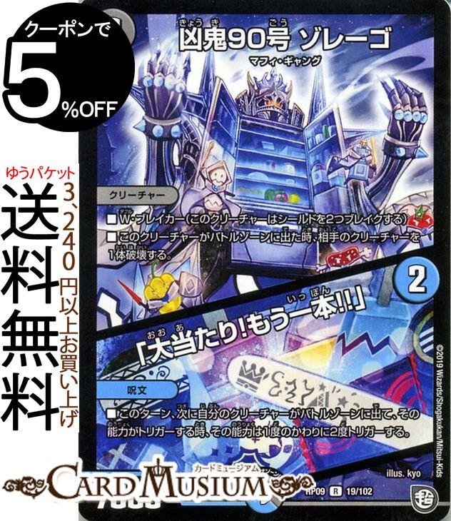 トレーディングカード・テレカ, トレーディングカードゲーム  90 !!!() !! GR!!DMRP09 DuelMasters