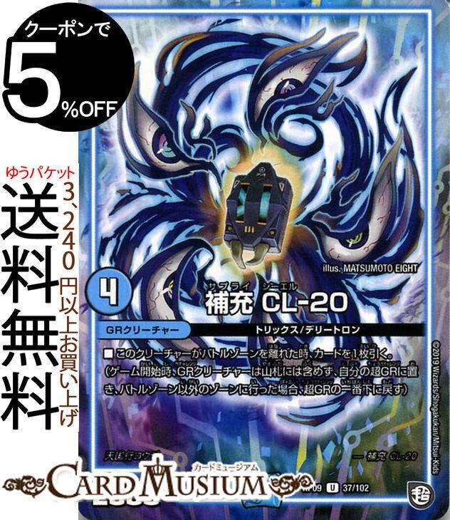 トレーディングカード・テレカ, トレーディングカードゲーム  CL-20() !! GR!!DMRP09 DuelMasters GR