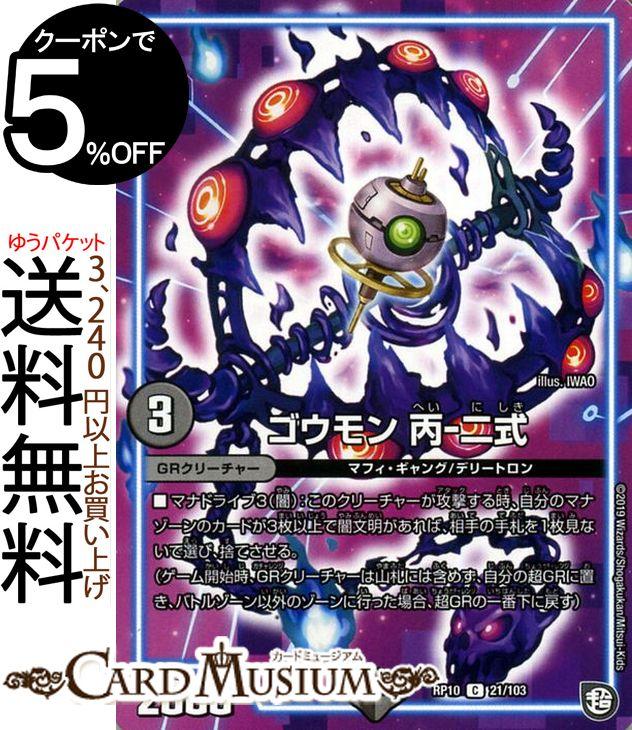 トレーディングカード・テレカ, トレーディングカードゲーム  - ( ) C.A.P. ( DMRP10 ) DuelMasters GR