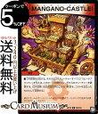 デュエルマスターズ MANGANO−CASTLE! ( レア ) 青きC.A.P.と漆黒の大卍罪 ( DMRP10 ) DuelMasters | デュエル マスターズ デュエマ 火文明 呪文